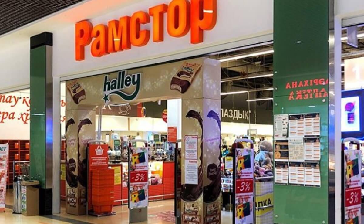 Супермаркеты «Рамстор» в Казахстане продают вместе с ...